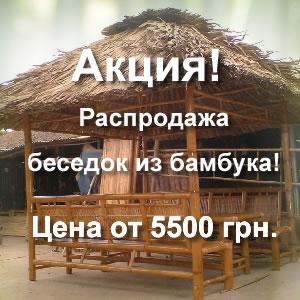 Распродажа беседок из бамбука! Цена от 5500грн