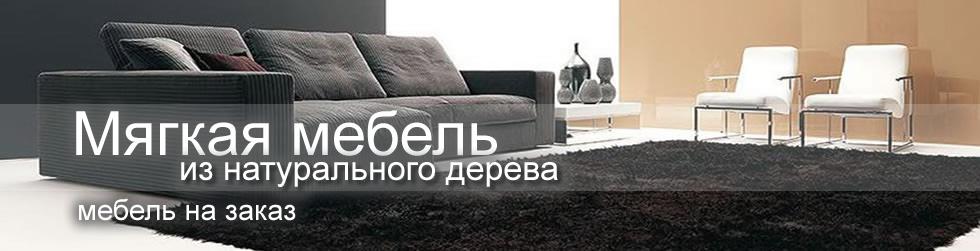 Мягкая мебель из натурального дерева на заказ