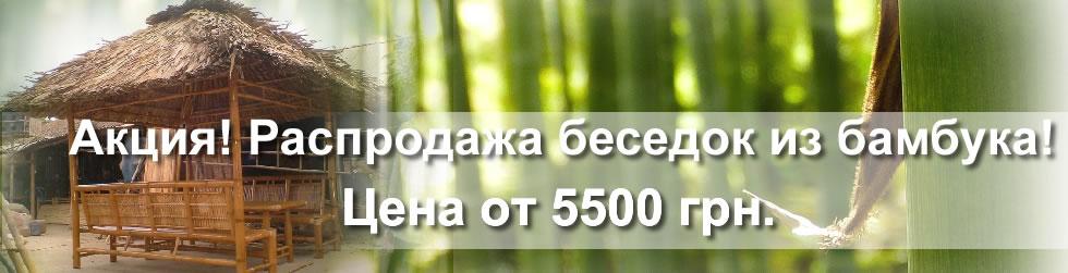 АКЦИЯ!!! Распродажа беседок из бамбука! Цена от 5500 грн